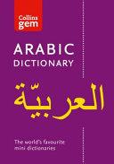 Collins Arabic Dictionary Gem Edition