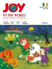 Joy to the world 佳音英語世界雜誌 第178期: 2014年10月號