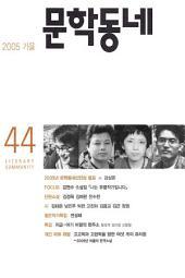 계간 문학동네 2005년 가을호 통권 44호