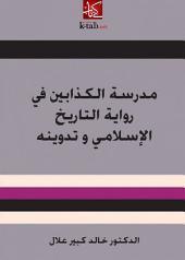 مدرسة الكذابين في رواية التاريخ لإسلامي و تدوينه