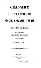 Сказаніе о странствіи и путешествіи по Россіи, Молдавіи, Туртсіи и Святой Землѣ: Том 1