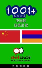 1001+ 基本短语 中国的 - 亚美尼亚