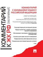 Комментарий к Жилищному кодексу Российской Федерации. 4-е издание