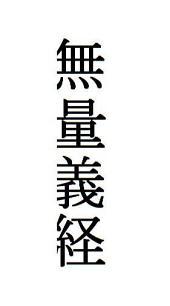無量義経: Namumyouhourengekyou | 法華経