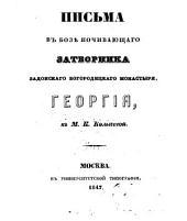 Письма в Бозѣ почивающаго затворника Задонскаго Богородицкаго монастыря Георгія к М. П. Колычевой