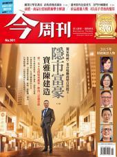 今周刊 第991期 2015年財經風雲人物