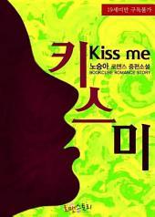 키스 미 (Kiss me): 1권