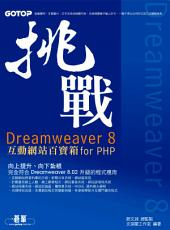 挑戰Dreamweaver 8--互動網站百寶箱for PHP (電子書)