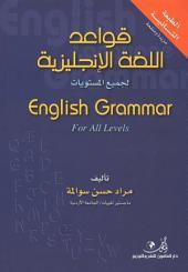 قواعد اللغة الإنجليزية لجميع المستويات