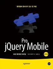 Pro jQuery Mobile: 플랫폼에 종속되지 않는 앱 개발