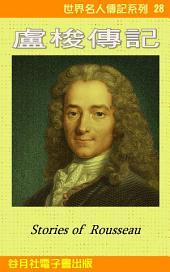盧梭傳記: 世界名人傳記系列28 Rousseau