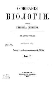 Основания биологии: Том 1