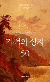 아름다운 자기혁명을 위한 기적의 상자 50