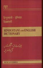 A Dictionary Hindustani-English