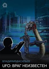 UFO: враг неизвестен: Роман о несбывшемся