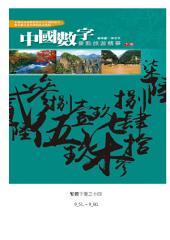 中國數字景點旅遊精華38