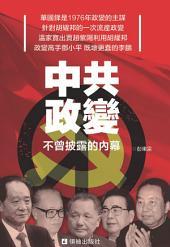 《中共政變》