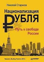 Национализация рубля: путь к свободе России