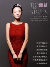 囍結TieTheKnots 婚禮時尚誌 2013.11月Vol.1