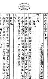 Shanxi tong zhi: 第 6 卷