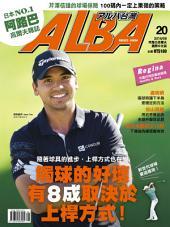 ALBA阿路巴高爾夫國際中文版 20期: 觸球的好壞有八成取決於上桿方式!