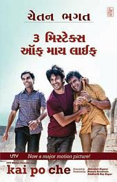 3 Mistakes of My Life - Gujarati eBook