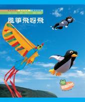 風箏飛呀飛: 親親自然163