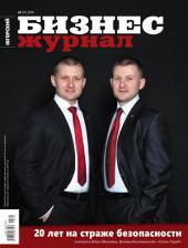 Бизнес-журнал, 2014/03: Югра