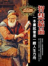 智慧結晶:一本書就像是一艘人生方舟: 華志文化057