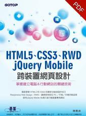 HTML5、CSS3、RWD、jQuery Mobile跨裝置網頁設計-掌握建立電腦&行動網站的關鍵技術(電子書)