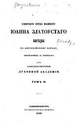 Бесѣды к антіохійскому наподу, переведенныя с греческаго при Санктпетербургской духовной академіи: Том 2