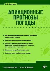 Авиационные прогнозы погоды. Учебное пособие (2-е изд.)
