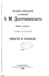 Полное собраніе сочиненій Ф.М. Достоевскаго: Повѣсти и разсказы
