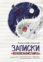 Записки «женоненавистника» (книга для «ненастоящих» мужчин и «настоящих» женщин). Психология