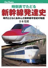 時刻表でたどる新幹線発達史