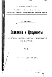 Заявление и документы: о разрыве центральных учреждений с партией
