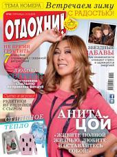 Журнал «Отдохни!»: Выпуски 45-2014