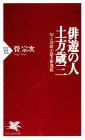 俳遊の人・土方歳三: 句と詩歌が語る新選組