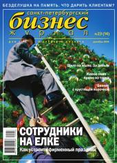 Бизнес-журнал, 2004/23: Санкт-Петербург