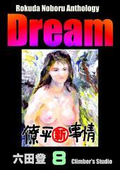 Dream 夢(8) Rokuda Noboru Anthology