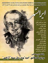 ماهنامه فرهنگی، سیاسی، هنری، اجتماعی ایرانشهر - شماره 1: Iranshahr monthly cultural, political & social magazine (1)