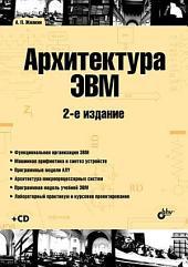 Архитектура ЭВМ, 2 издание