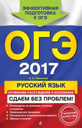 ОГЭ 2017. Русский язык. Сочинение-рассуждение и изложение. Сдаем без проблем!