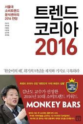 트렌드 코리아 2016 : 서울대 소비트렌드분석센터의 2016 전망
