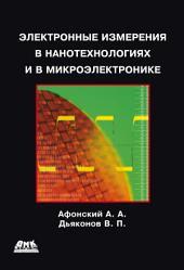 Электронные измерения в нанотехнологиях и микроэлектронике