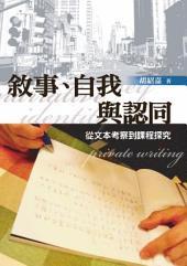 敘事、自我與認同: 從文本考察到課程探究