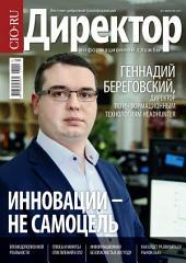 Директор информационной службы: Выпуски 1-2017