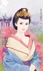 太子妃~大宅門 番外篇: 禾馬文化珍愛系列607