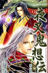 夜叉鬼想伝(6)