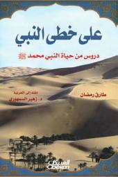 على خطى النبي: دروس من حياة النبي محمد صلى الله عليه وسلم: In the Footsteps of the Prophet: Lessons from the Life of Muhammad
